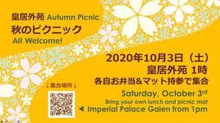 秋のピクニック 10/3(土)1時〜