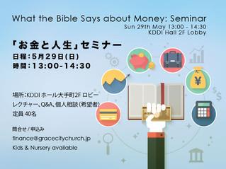 ファイナンシャルセミナー「お金と人生」