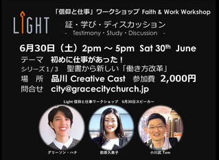 Light Project ディスカッション