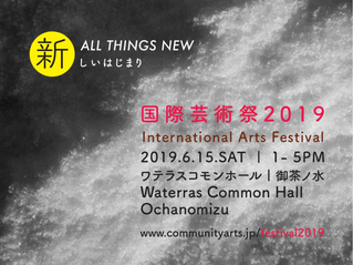 International Art Festival: All Things New / 国際芸術祭: 新しいはじまり