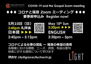コロナと福音 COVID-19 and the Gospel