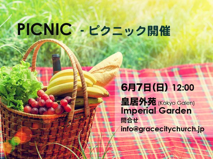 ピクニック_hp.jpg