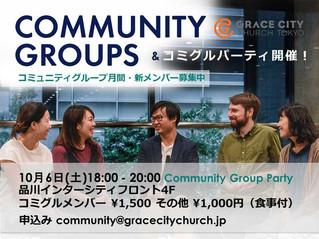 10月6日(土)18:00~コミグルパーティ開催!