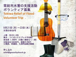 常総市水害の支援活動ボランティア募集