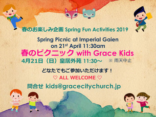 春のお楽しみ企画!ピクニック