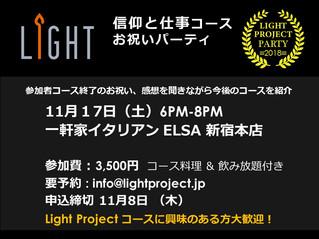 11月17日(土)にLight Project信仰と仕事コースお祝いパーティーを開催します