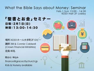 「聖書とお金」セミナー What the Bible says about Money Seminar