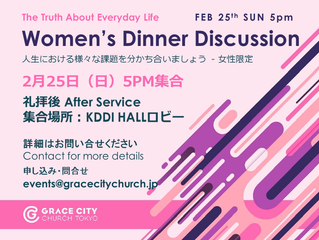 Women's Dinner Discussion - 女性限定