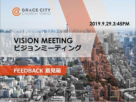 VISION MEETINGFeedBack.png