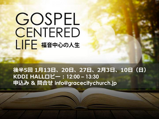学び「Gospel-Centered Life福音中心の人生」後半が1月13日〜続きます
