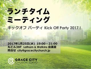 ランチタイム ミーティング キックオフ パーティ 2017!