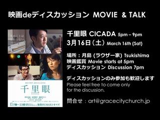 3月 映画deディスカッション March Movie & Talk event