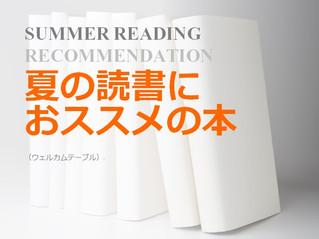 2015夏のオススメ読書