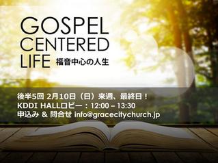 学び「Gospel-Centered Life福音中心の人生」来週2月10日が最終日!