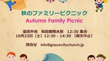 秋のファミリーピクニック Autumn Family Picnic at the Imperial Palace Gaien