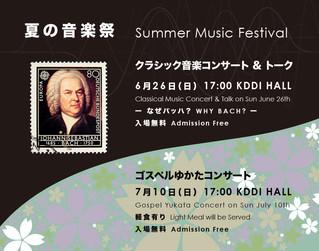 夏の音楽祭 Summer Music Festival