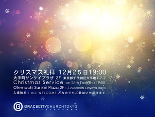 クリスマス礼拝 Christmas Service in 大手町
