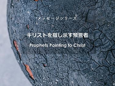 キリストを指し示す預言者.png
