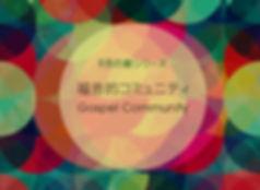 Theme2018-09s_hp.jpg