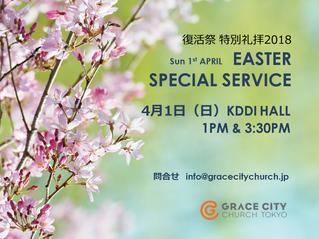 復活祭 特別礼拝2018