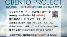 お弁当プロジェクト 夏物衣料品  特別献金のお願い Obento Project Summer Clothing Donations