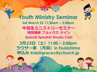 Youth Ministry Seminar・中高生ミニストリーセミナー
