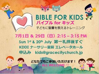 バイブル for キッズ : Bible for Kids