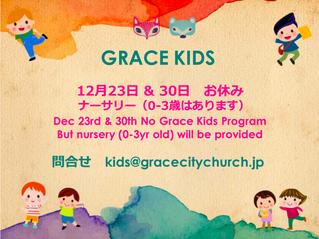 グレースキッズお休みのお知らせ Grace Kids Break Notification