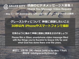 10周年ビデオメッセージ大募集!