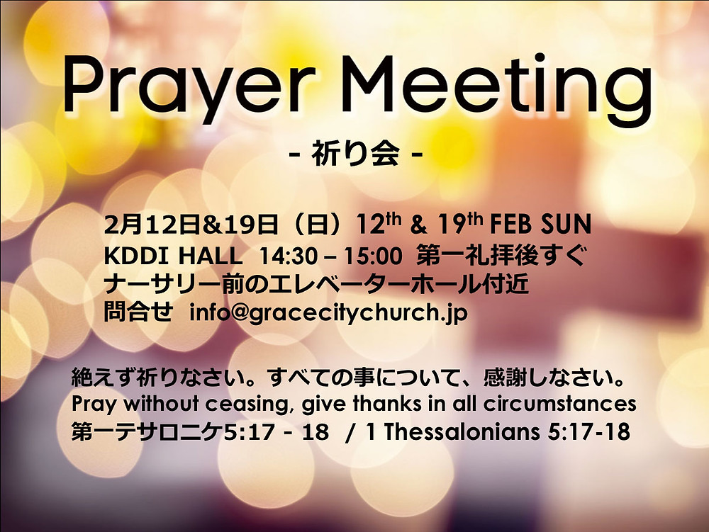 Prayer Meeting 祈り会を始めます
