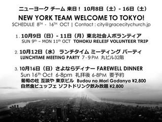 New York Team 来日スケジュール
