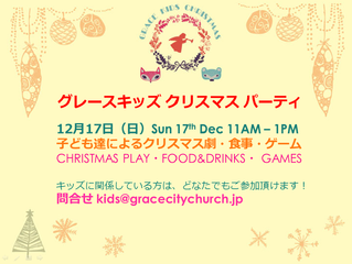 Grace Kids Christmas Party 2017!