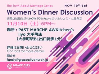 Women's Dinner Discussionを開催します!11月10日(土)6:00PM~