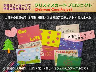 クリスマスカード プロジェクト
