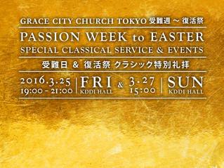 受難週〜復活祭