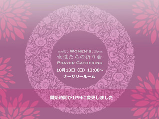 女性たちの祈り会 Women's Prayer Gathering Vol.2
