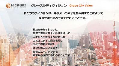 Grace-City-Vision.jpg