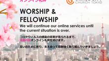 当面の間はオンライン礼拝を続けます