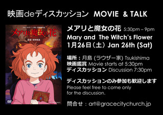 映画deディスカッション Movie&Talk event