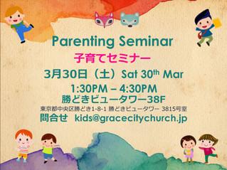 子育てセミナー Parenting Seminar