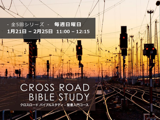 Crossroad Bible Study (クロスロード バイブルスタディ)