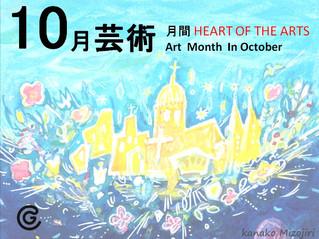 """アート月間:""""HEART OF THE ARTS"""""""