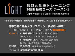 LIGHT PROJECT 信仰と仕事トレーニングコース:シーズン1