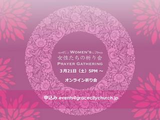 女性たちのオンライン祈り会 Women's Online Prayer Gathering 3/23