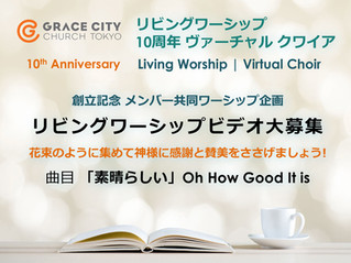 10周年記念リビングワーシップ : 参加者募集!