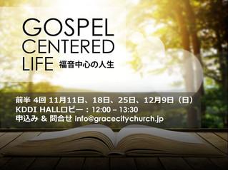 学び「Gospel-Centered Life福音中心の人生」が11日(日)~始まります