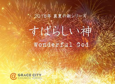 2018-08theme-hp.jpg