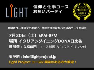 Light Project 信仰と仕事コースお祝いパーティ