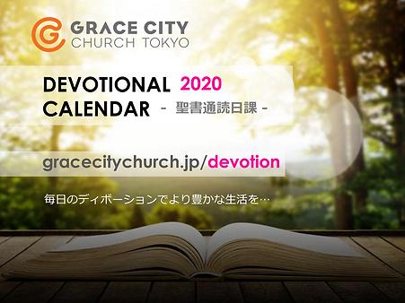 devotion2020.png