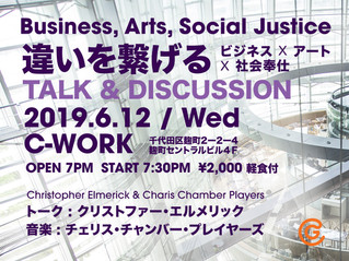 TALK & DISCUSSION EVENT Connecting Differences - Business X Arts X Hope 違いを繋げる - ビジネス X アート X 社会